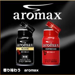 aromax1112.jpg