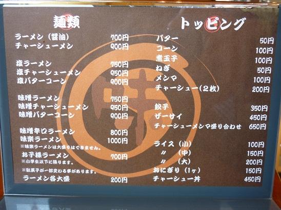 P1020065 - コピー