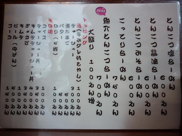 P1020107 - コピー