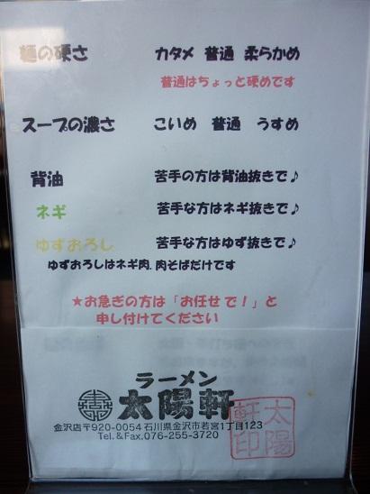 P1020690 - コピー
