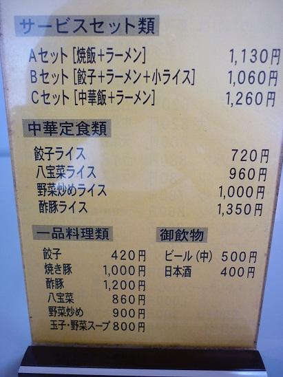P1020822 - コピー
