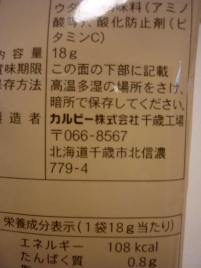 P1030157 - コピー