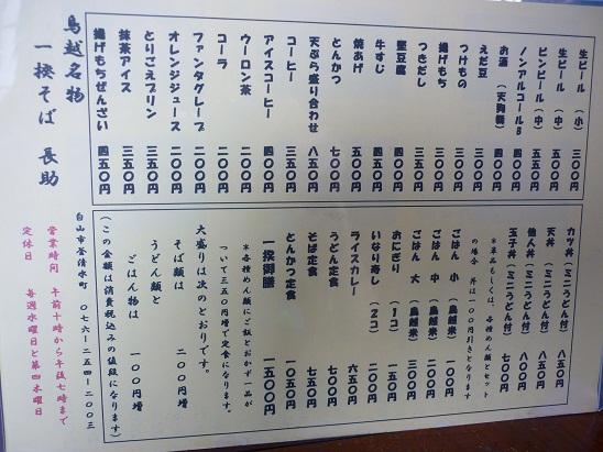 P1030256 - コピー