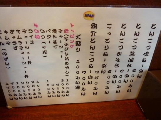P1030633 - コピー