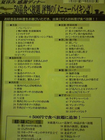 P1030305 - コピー
