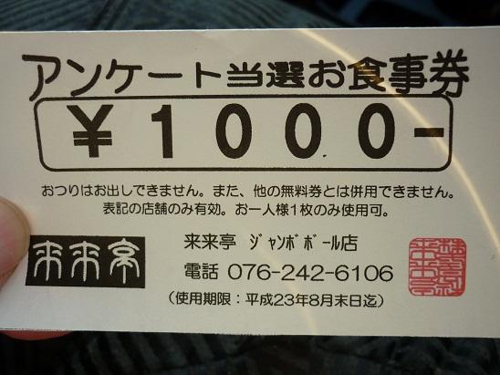 P1030644 - コピー