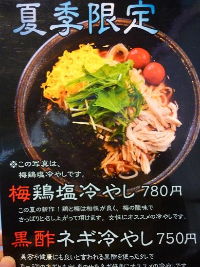 P1030727 - コピー