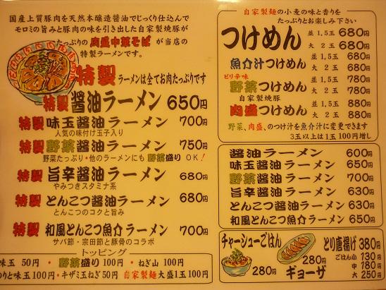 P1030782 - コピー