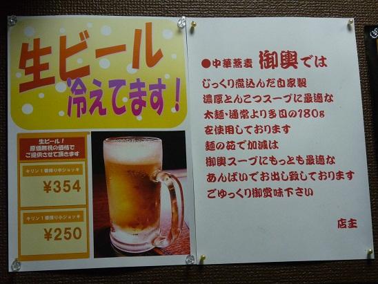 P1030866 - コピー