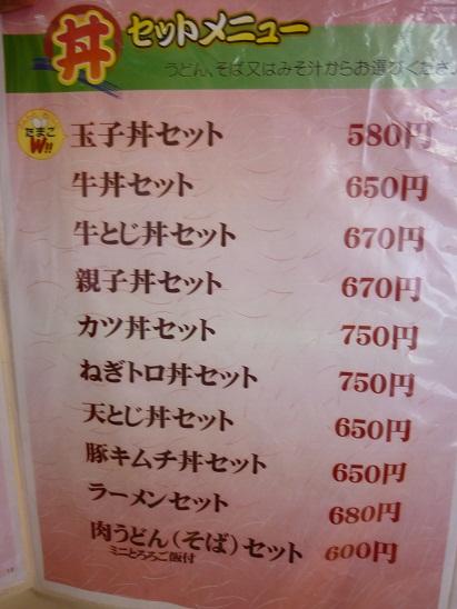P1030875 - コピー