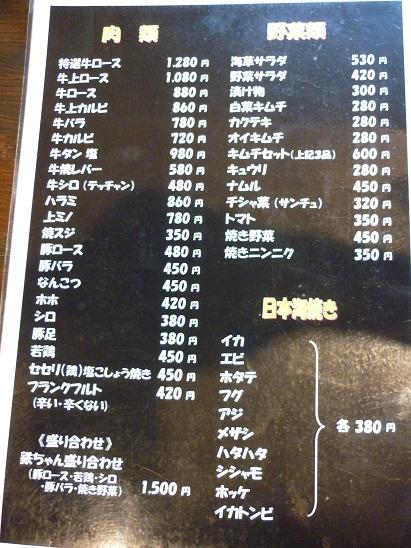 P1030925 - コピー
