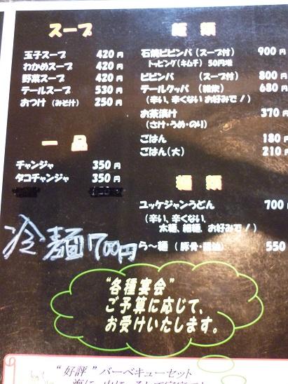 P1030926 - コピー