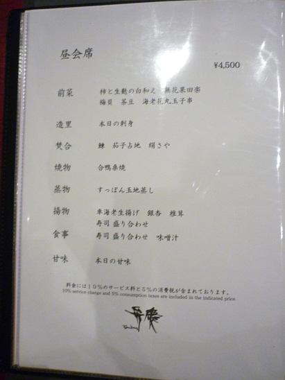 P1030745 - コピー