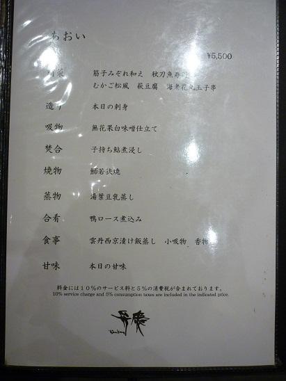 P1030746 - コピー