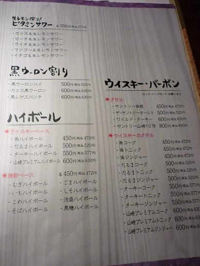 P1030830 - コピー
