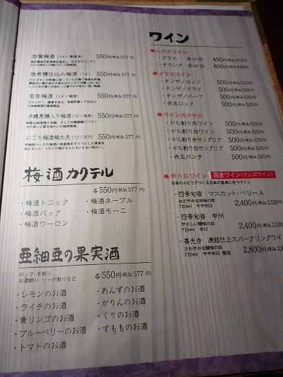 P1030834 - コピー