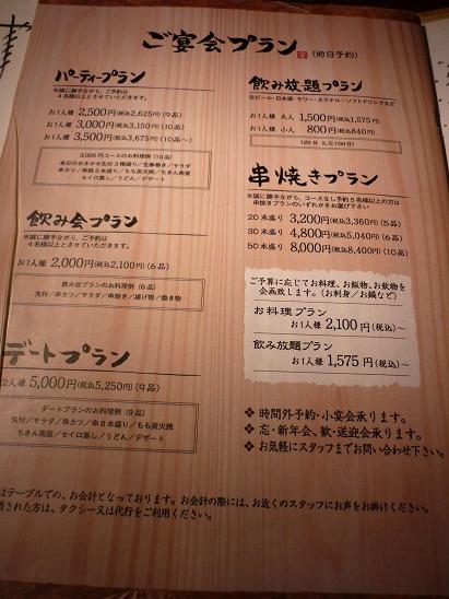 P1030837 - コピー