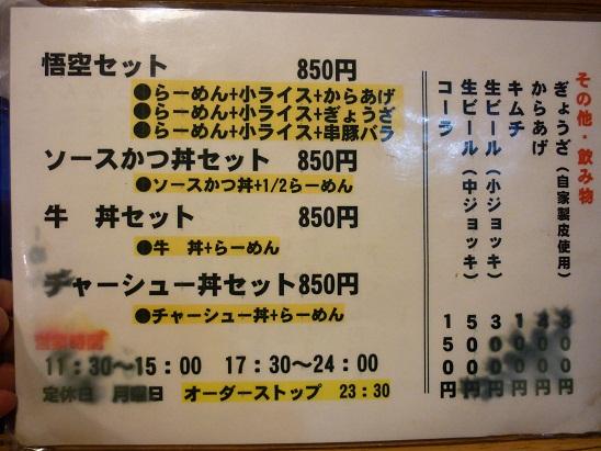 P1040157 - コピー