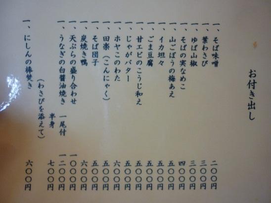 P1040496 - コピー