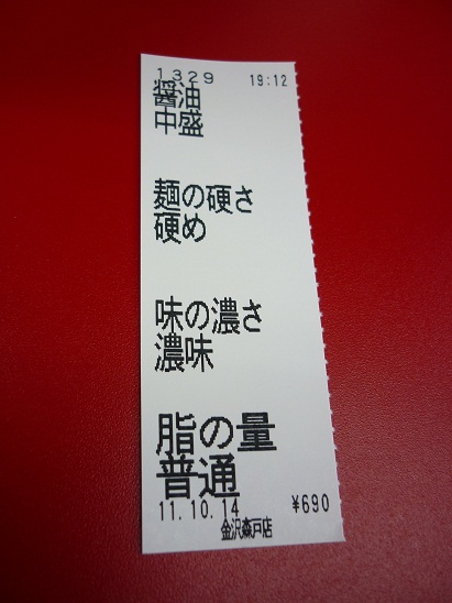 P1040506 - コピー