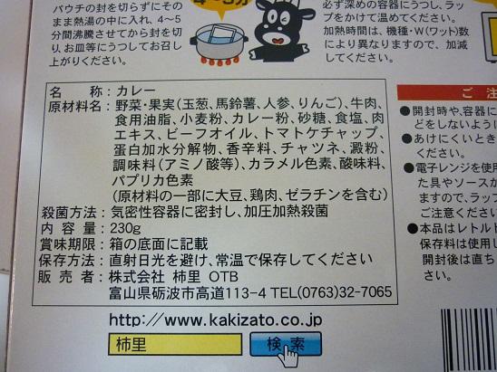 P1040481 - コピー