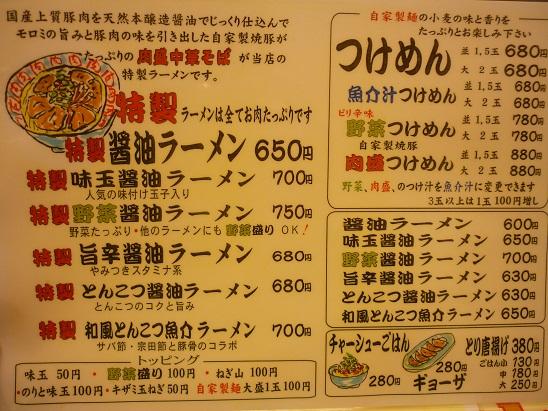 P1040660 - コピー
