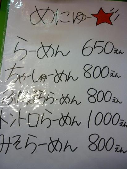 P1050052 - コピー