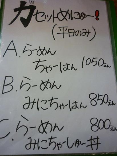 P1050053 - コピー
