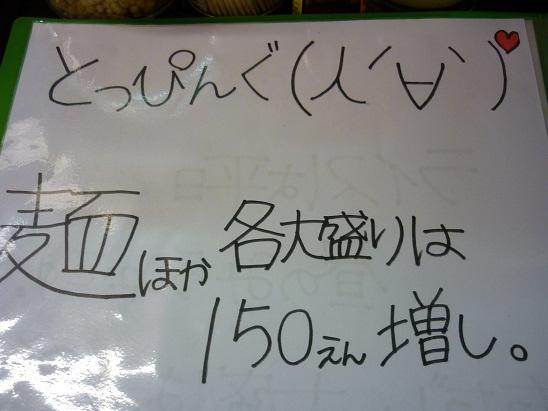 P1050054 - コピー