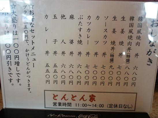 P1050119 - コピー