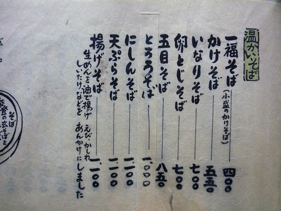 P1050195 - コピー