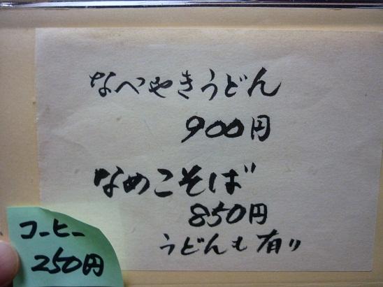 P1050200 - コピー