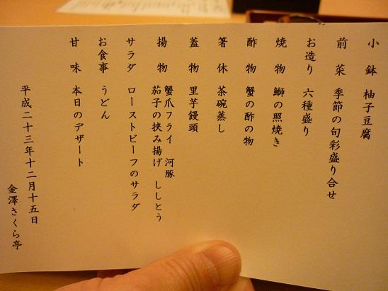 P1050140 - コピー