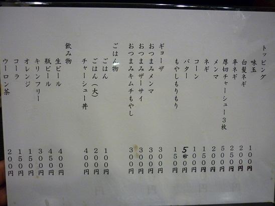 P1050211 - コピー
