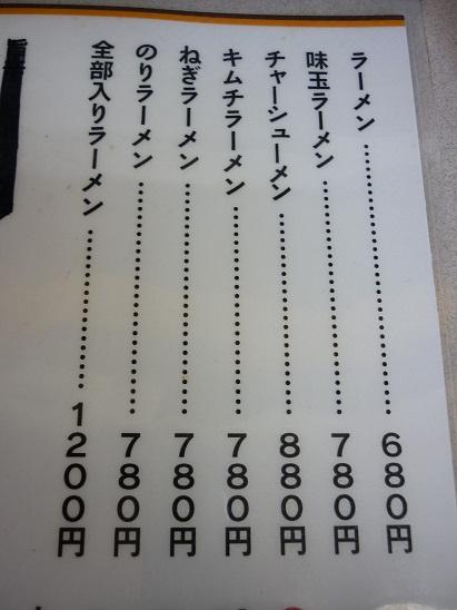 P1050180 - コピー