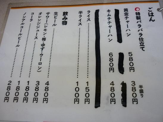 P1050181 - コピー