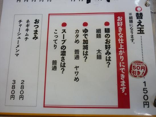 P1050182 - コピー