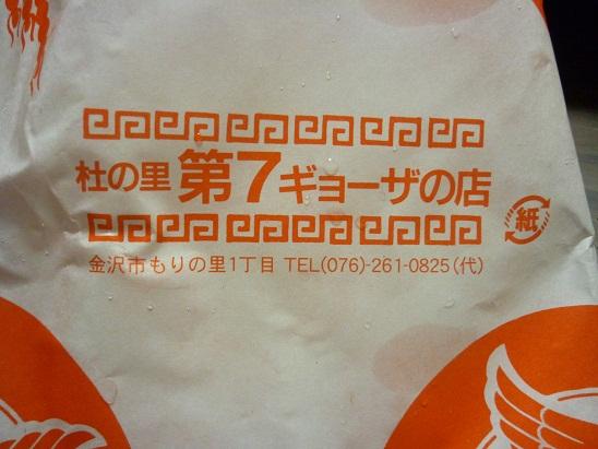 P1050225 - コピー