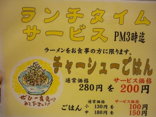P1050233 - コピー