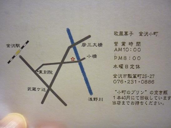 P1050463 - コピー