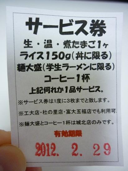 P1050592 - コピー