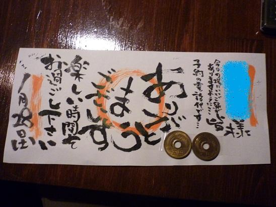 P1050634 - コピー