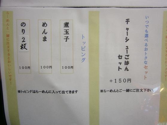 P2090020 - コピー