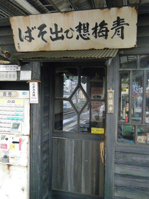 2010_0529高水山0003