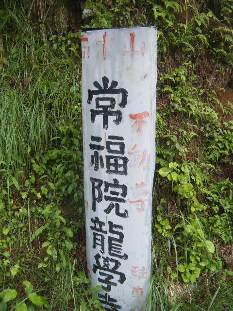 2010_0529高水山0066