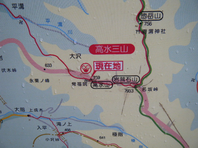 2010_0529高水山0080