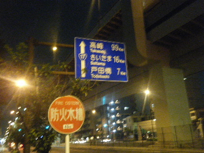 2010_0625帰宅ラン0091