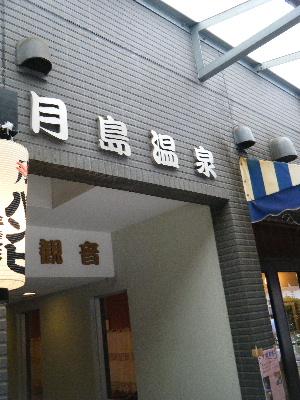 2010_0626もんじゃラン0060