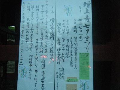 2010_0630帰宅ラン20003