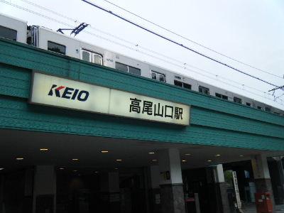 2010_0711高尾0002